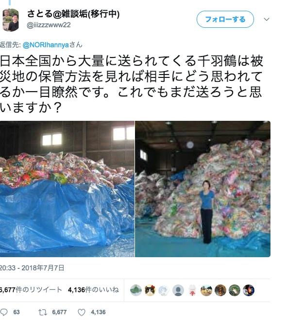 遇难人数169人!日本灾民断水断粮被送千纸鹤 真是哭笑不得啊