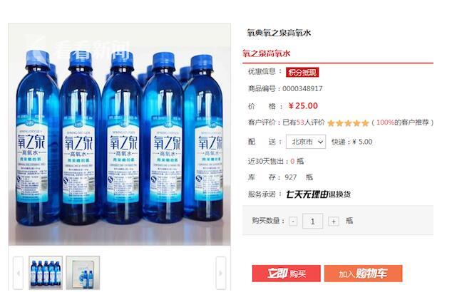 忽悠游客实在不该!高氧水150元1瓶 网上售价仅25元