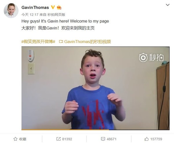 洋谐星假笑男孩Gavin Thomos开通微博账户