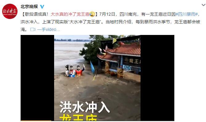 这是真的!四川南充大水冲了龙王庙 村民说每次大水庙都会被淹