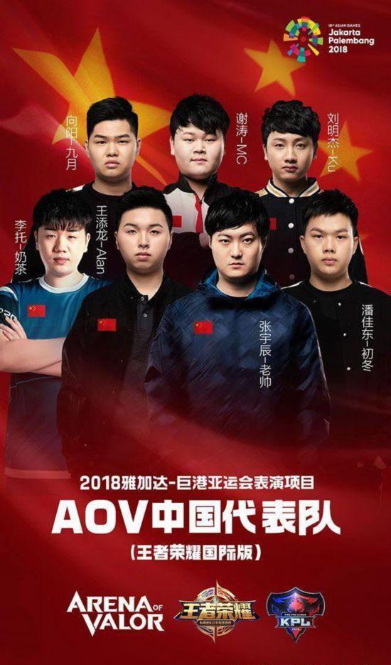 《王者荣耀》海外版将亮相亚运会