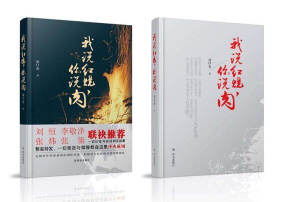 初曰春小说集《我说红烧,你说肉》出版发行