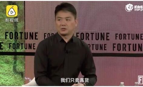 刘强东回应比阿里的优势 刘强东:我们只卖真货