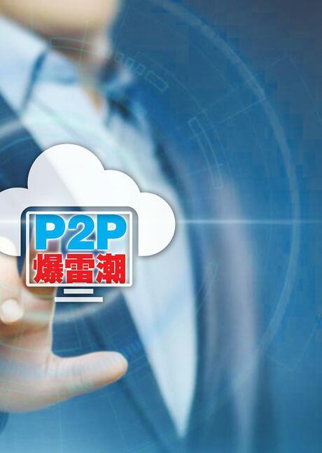 P2P爆雷潮:50天内110家网贷平台垮掉,互联网金融引发监管风暴