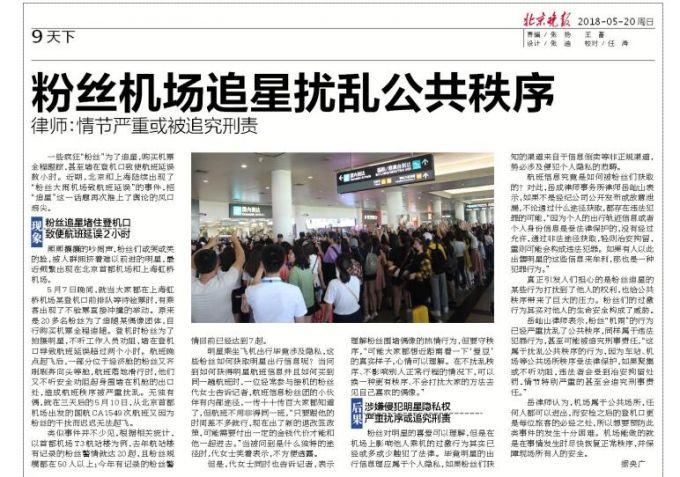 真是大开眼界!机场追星产业链 一些航班延误可能是这些粉丝造成的
