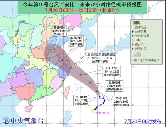 """【台风路径实时发布系统】台风""""安比""""将于21日夜间到22日凌晨在浙苏沿海登陆"""