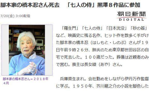 《罗生门》编剧桥本忍去世 享年100岁