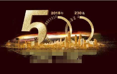 《财富》:2018世界500强发布 中国上榜企业数量排名提升