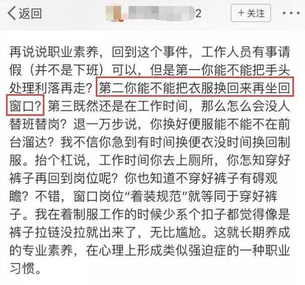 海关人员穿吊带裙工作被拍 网民晒图嘲讽 不问清原因就乱说话真是不应该!