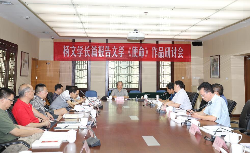 长篇报告文学《使命》研讨会在北京召开
