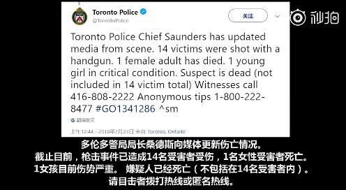 多伦多大规模枪击案:1名女性死亡14人受伤 枪手已经自杀身亡