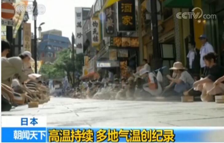 一天内13人中暑死亡!日本酷热万人送医 就像一个桑拿房