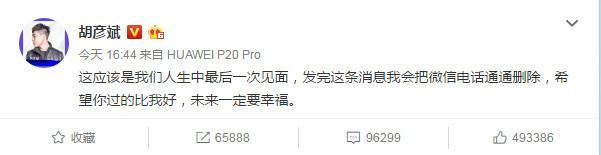 胡彦斌狠心否认与郑爽复合有原因 原来新女友是她?
