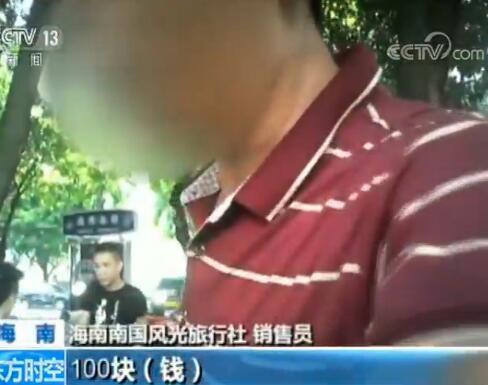 央视曝低价游乱象:海南3天2晚精品游仅50元?