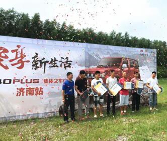 北京(BJ)40 PLUS济南交车仪式圆满落幕