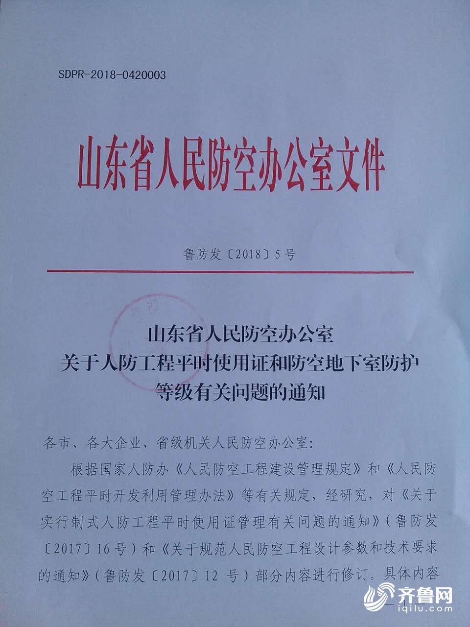 一次性缴50年租金?济南三箭如意苑人防车位被指违法以租代售