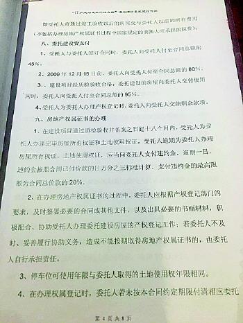 舜泰广场业户:400多万买下一层楼 9年没办出房产证