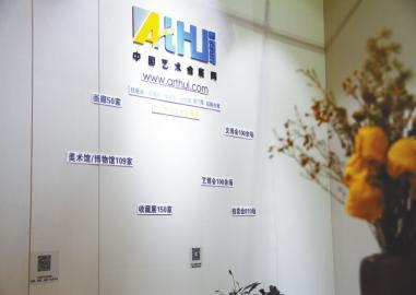 中国艺术会展网再度加盟艺博会
