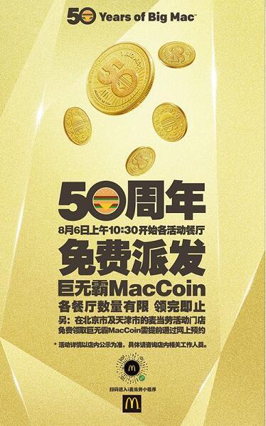 巨无霸50周年麦当劳推出限量收藏币 全球免费兑换巨无霸中国内地8月6日启动