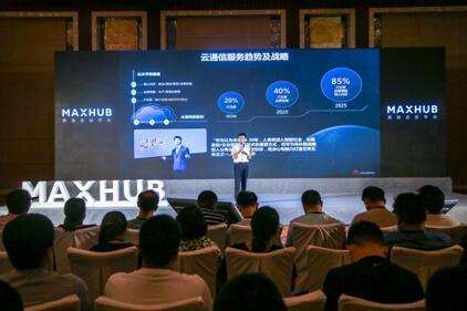 """MAXHUB X3 系列新品亮相济南 携手东阿阿胶、华为云通信开启""""轻办公""""风潮"""