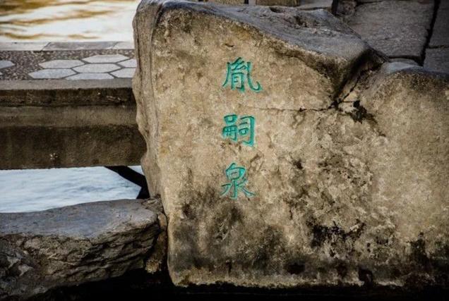 胤嗣泉与张仙射天狗的传说