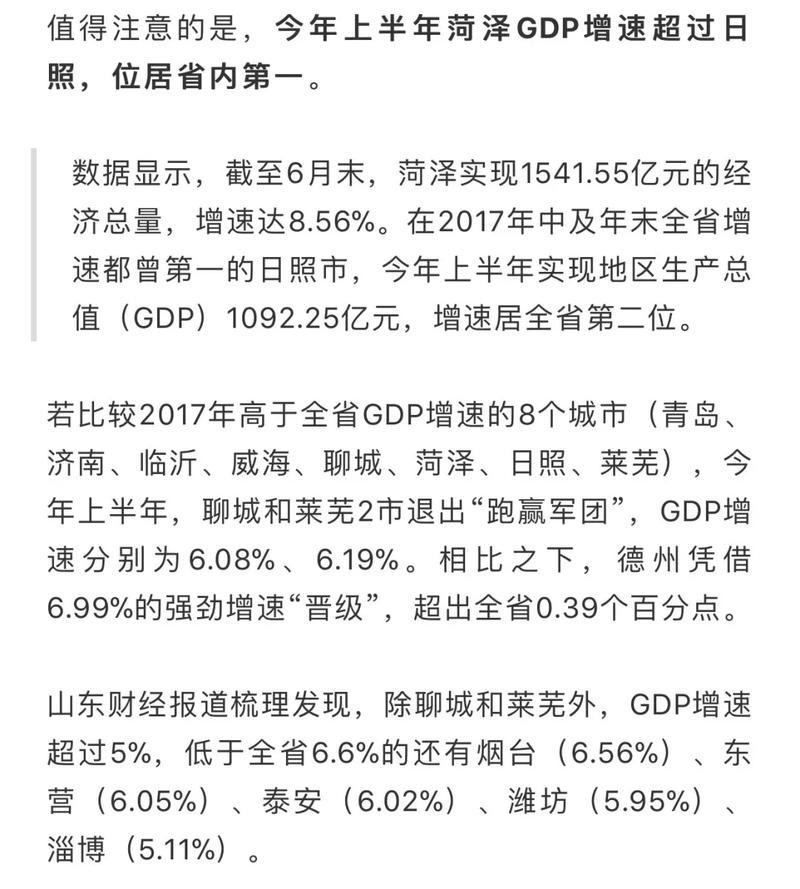 上半年山东GDP