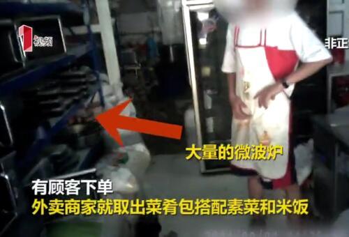 """不羞愧吗?网红外卖店菜肴包 给消费者吃""""罐头""""有没有隐瞒实情"""