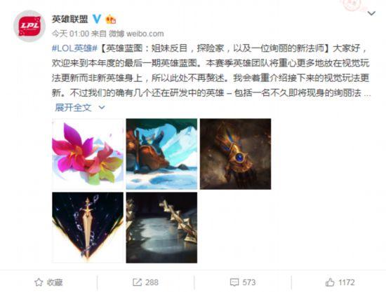 《LOL》官方发布英雄蓝图 探险家将要重做