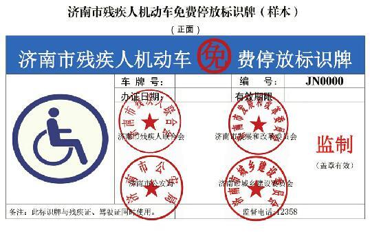 济南残疾人可免费停车啦!8月底前免停标识就能到手