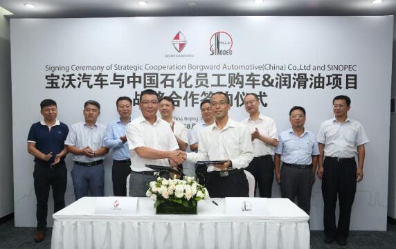 强强联合,携手共赢,宝沃汽车与中国石化建立合作伙伴关系