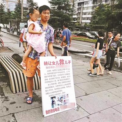 确实不妥!转让女儿救儿子引争议 母亲:情急之下写的 不妥欠考虑