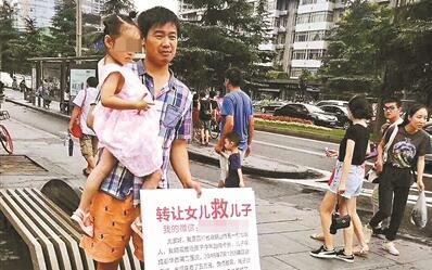 """父亲举牌""""转让女儿救儿子""""引争议 母亲:为引起关注"""