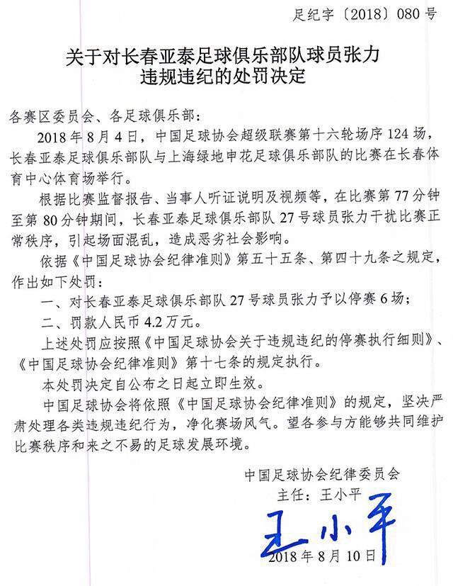 与登巴巴冲突 语带歧视 长春亚泰球员张力被禁赛6场+罚款4.2万
