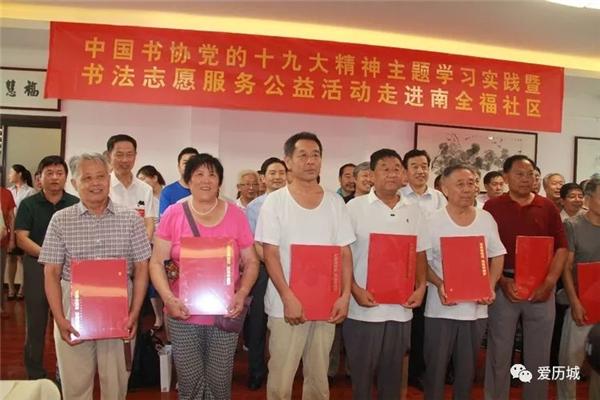 中国书协书法志愿服务公益活动走进南全福社区
