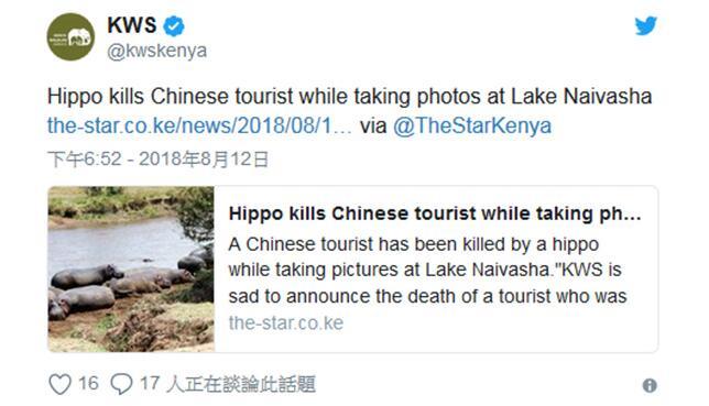 祸不单行!河马袭击台湾游客致1死1伤 旅行团又遇车祸
