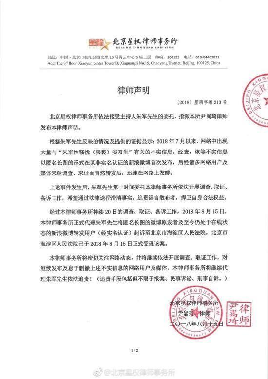 """朱军发布律师声明 说他""""性骚扰实习生""""这比有外星人还让人难以置信"""