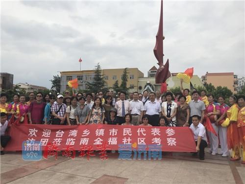 台湾乡镇市民代表参访团到全福街道参观考察