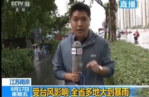 """""""温比亚""""来了!南京被台风云系笼罩 江苏全省多地大到暴雨"""