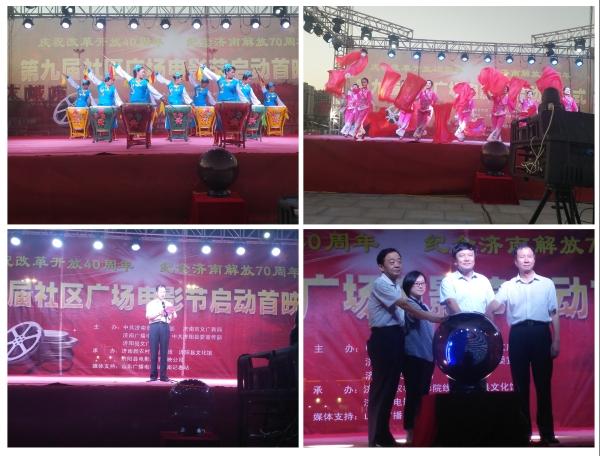 济南市第九届社区广场电影节启动