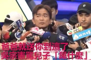 牛什么!吴宗宪替儿子道歉 女友生病让全民赔罪具体怎么回事