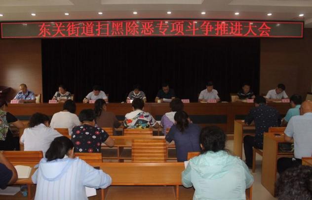东关街道召开扫黑除恶专项斗争推进大会