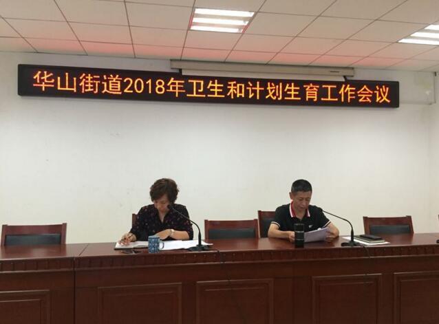 华山街道计生科召开2018年卫生和计划生育工作会议
