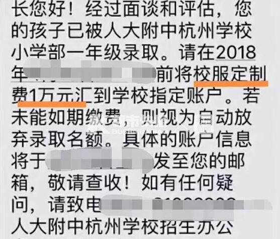 真相是什么?杭州小学万元校服 近20个款式40件学费具体怎么回事