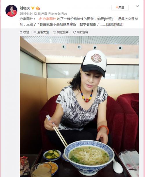 """连明星都受不了!兰州机场天价面 李易峰、黄晓明等都被狠""""宰""""了"""