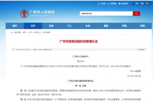 截图来源:广州市人民政府