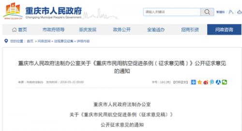 截图来源:重庆市人民政府网站
