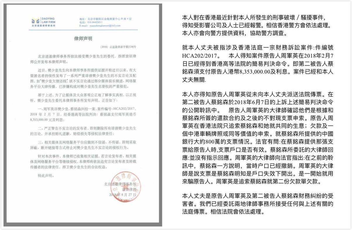 流言猛于虎!樊少皇发声明澄清 周军英诉樊、蔡一案已于2月判决