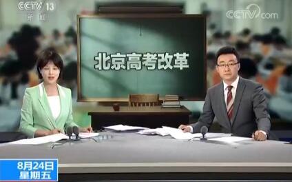 方案发布!北京回应高考改革 本科招生录取将实行