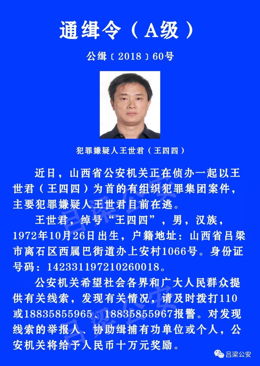 犯了什么罪?公安部通缉王世君:悬赏10万元 发现立即报警!