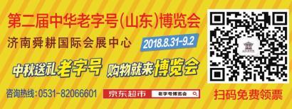 中医药健康养生节将亮相老字号(山东)博览会